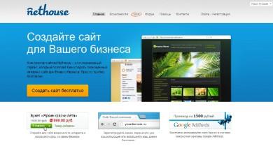 Бесплатный конструктор сайтов без рекламы на русском