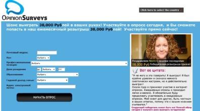 - участвовать в он-лайн опросах за деньги: